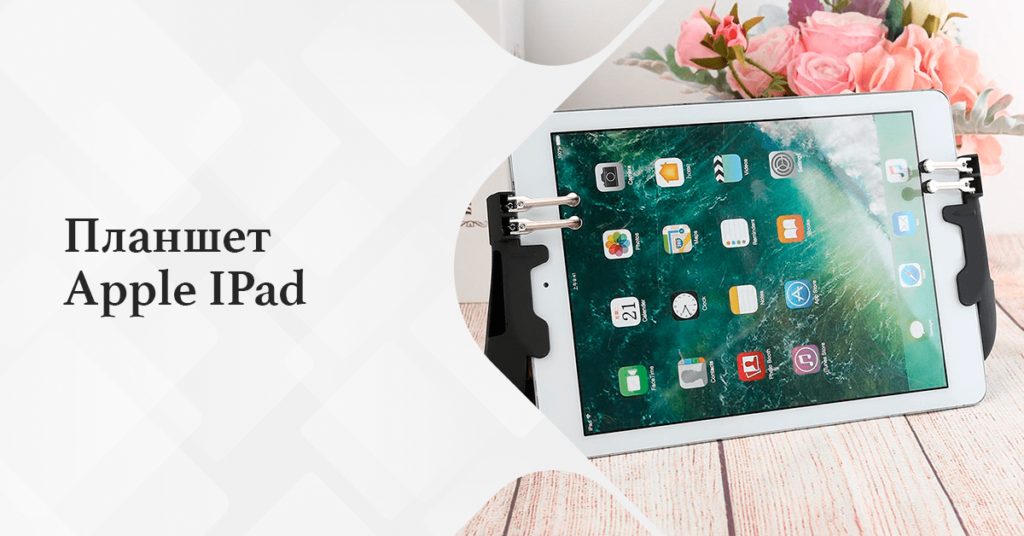 Планшет Apple IPad белый